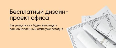 Бесплатный дизайн-проект офиса